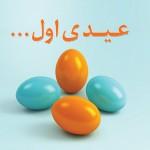 همراه اول در نوروز ۹۴ به مشترکانش عیدی میدهد