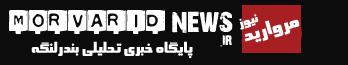 مروارید نیوز پايگاه خبری تحليلي بندر لنگه