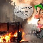 عکس/ فائزه هاشمی: همه باید قانون را رعایت کنند!