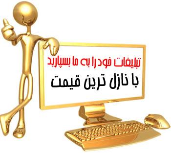 تبلیغات در سایت با قیمت توافقی