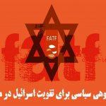 نقوی: پذیرش تعهدات سیاسی FATF به ضرر ماست/ جمالی: FATF یعنی زمین گیر کردن مقاومت/ ندیمی: FATF به صلاح کشور نیست