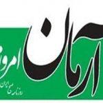 دستکاری تصاویر مراسم تشییع پیکر آیت الله هاشمی رفسنجانی توسط روزنامه اصلاح طلب!