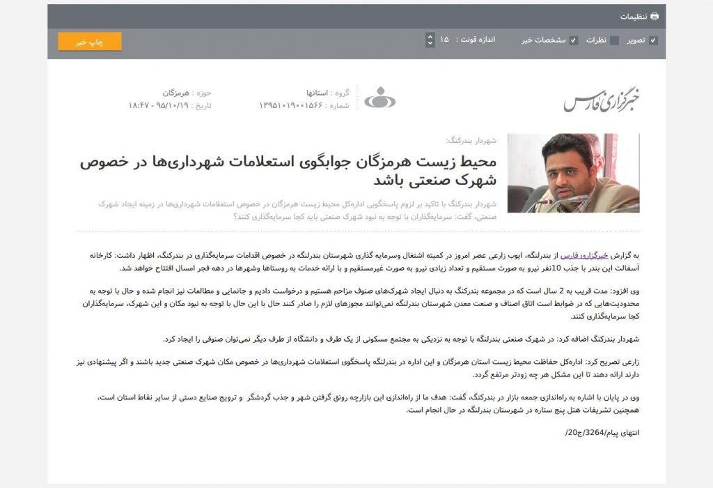 FireShot Screen Capture #006 - 'Fars News Agency _ محیط زیست هرمزگان جوابگوی استعلامات شهرداریها در خصوص شهرک صنعتی باشد' - www_farsnews_com_printabl