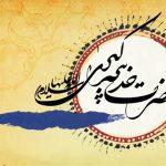 حضرت خدیجه ، یار وفادارحضرت محمد(ص)