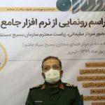نرم افزار(مناره) با حضور رئیس سازمان بسیج رونمایی شد+تصاویر
